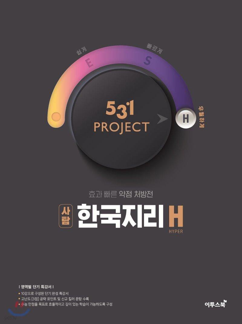 531 프로젝트 PROJECT 한국지리 H (2021년용)
