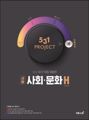 531 프로젝트 PROJECT 사회·문화 H (2021년용)