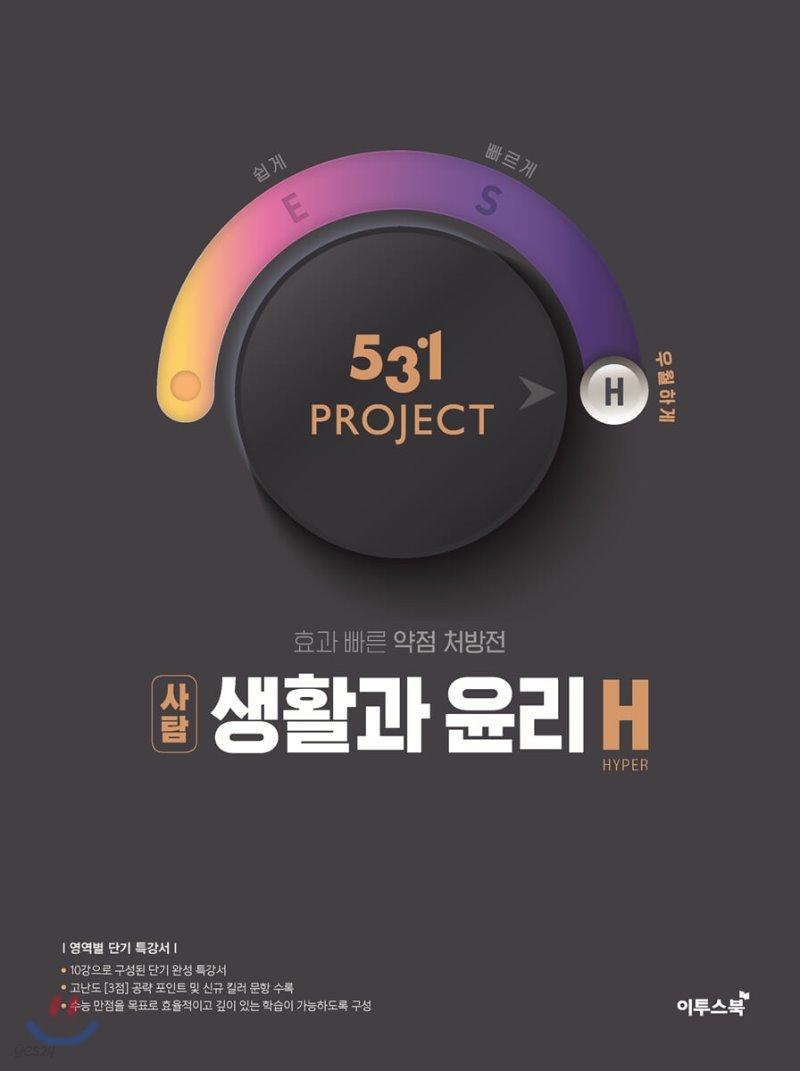 531 프로젝트 PROJECT 생활과윤리 H (2021년용)