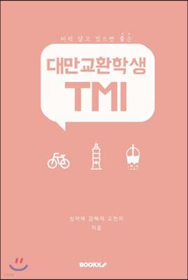 대만교환학생 TMI