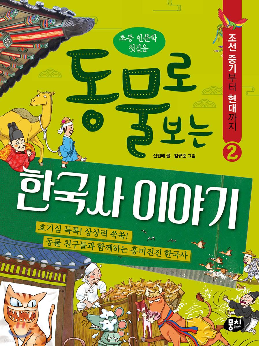 동물로 보는 한국사 이야기 2