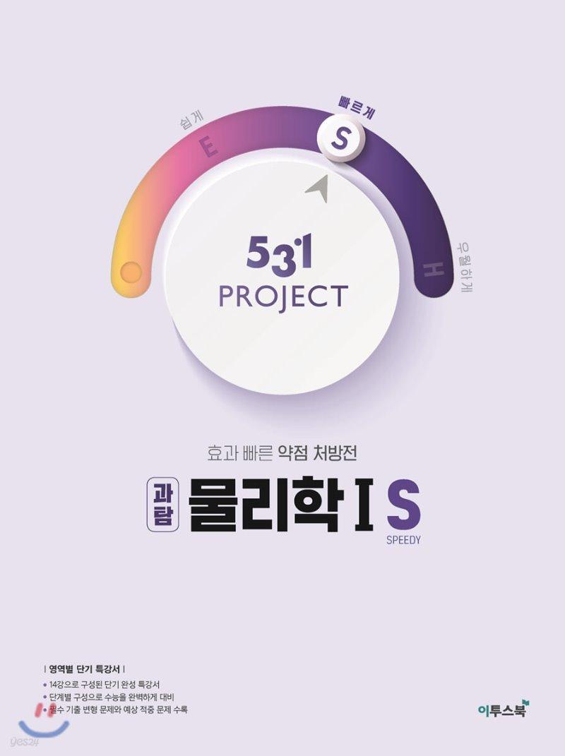 531 프로젝트 PROJECT 물리학1 S (2021년용)