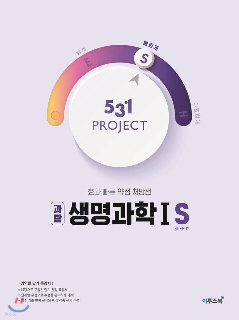 531 프로젝트 PROJECT 생명과학1 S (2021년용)