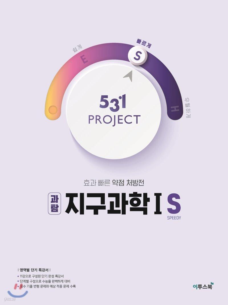 531 프로젝트 PROJECT 지구과학1 S (2021년용)