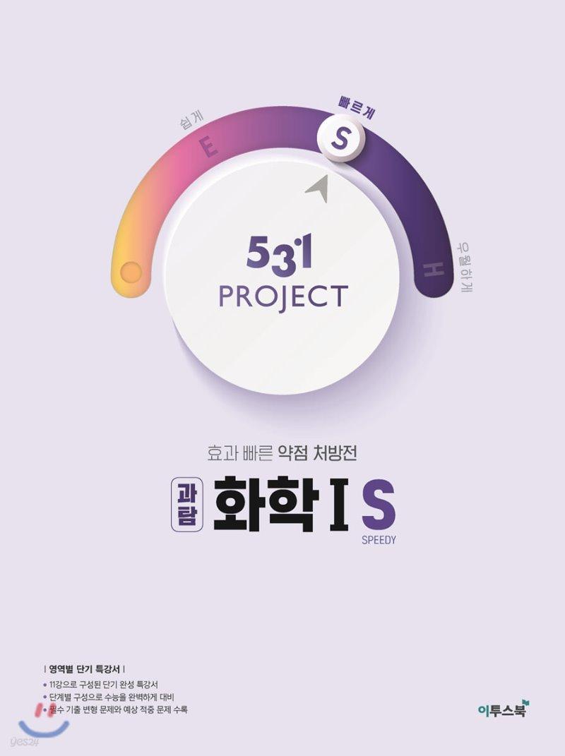 531 프로젝트 PROJECT 화학1 S (2021년용)