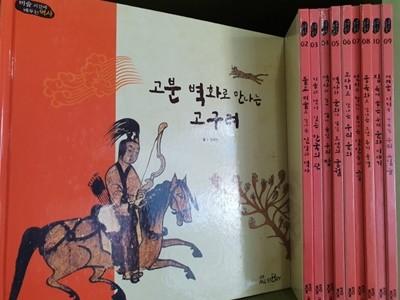 여원) 탄탄 정통 만화 삼국지
