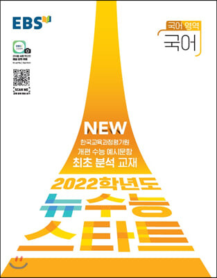 EBS 2022학년도 뉴수능 스타트 국어영역 국어