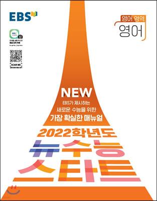 EBS 2022학년도 뉴수능 스타트 영어영역 영어