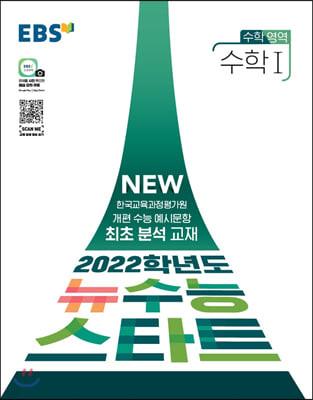 EBS 2022학년도 뉴수능 스타트 수학영역 수학 1