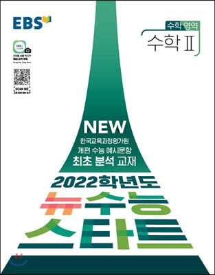 EBS 2022학년도 뉴수능 스타트 수학영역 수학 2