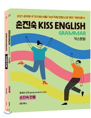 2021 손진숙 KISS 문법