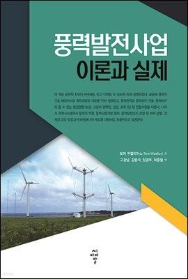 풍력발전사업