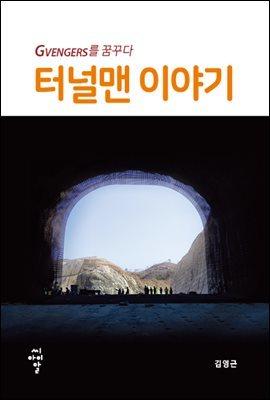터널맨 이야기
