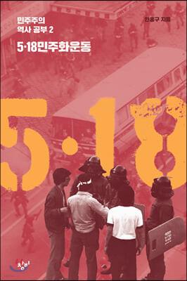 5ㆍ18 민주화 운동