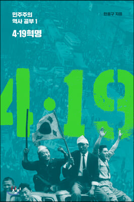 4ㆍ19 혁명