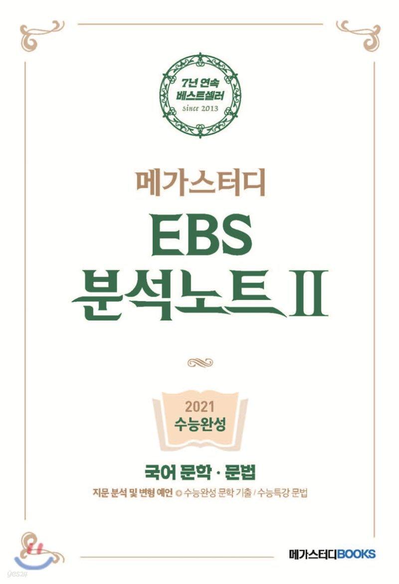 메가스터디 EBS 분석노트2 수능완성 국어 문학·문법 (2020년)