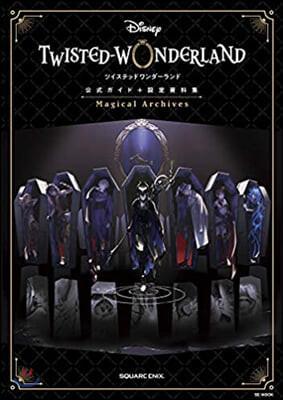 (예약도서) ディズニ- ツイステッドワンダ-ランド 公式ガイド+設定資料集 Magical Archives