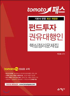 토마토패스 펀드투자권유대행인 핵심정리문제집