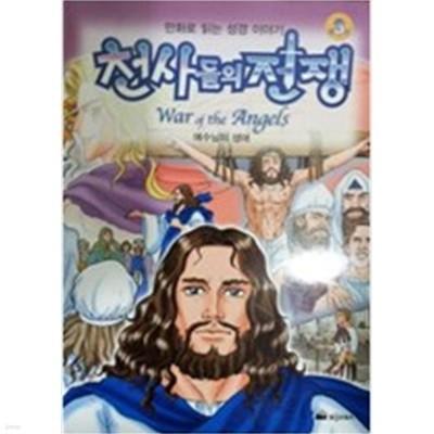 만화로 읽는 성경이야기 천사들의전쟁 3