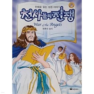 만화로 읽는 성경이야기 천사들의 전쟁 5