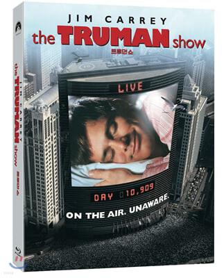 트루먼 쇼 (1Disc 초도한정 슬립 케이스 넘버링 한정판) : 블루레이