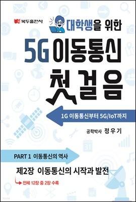 5G 이동통신 첫걸음 (1판) : 2. 이동통신의 시작과 발전