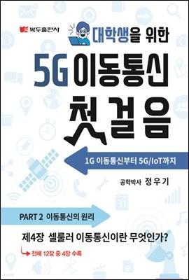 5G 이동통신 첫걸음 (1판) : 4. 셀룰러 이동통신이란 무엇인가?