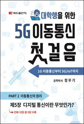 5G 이동통신 첫걸음 (1판) : 5. 디지털 통신이란 무엇인가?