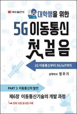 5G 이동통신 첫걸음 (1판) : 6. 이동통신기술의 개발 과정