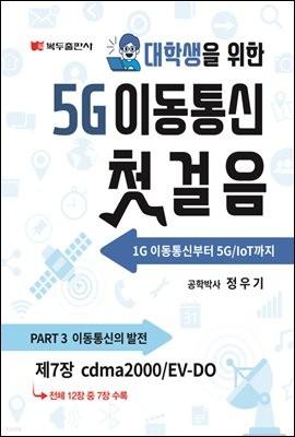 5G 이동통신 첫걸음 (1판) : 7. cdma2000/EV-DO