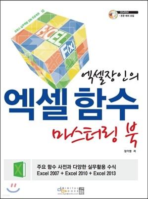 엑셀장인의 엑셀 함수 마스터링 북