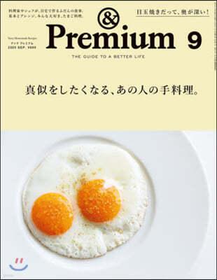 (예약도서) &Premium(アンドプレミアム) 2020年9月號