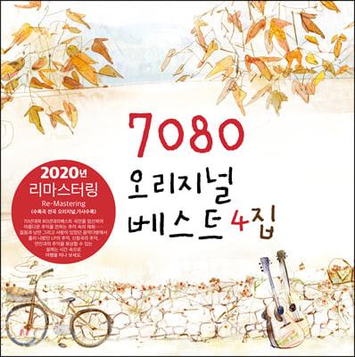 7080 오리지널 베스트 4집 [그린 스플래터 컬러 LP]
