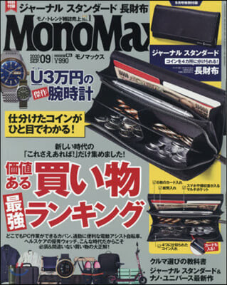 (예약도서) Mono Max(モノマックス) 2020年9月號
