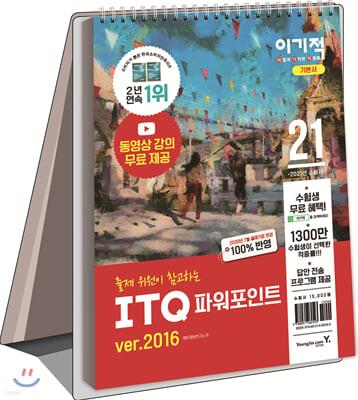 2021 이기적 ITQ 파워포인트 ver.2016 (스프링)