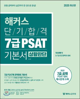 해커스 단기합격 7급 PSAT 기본서 상황판단