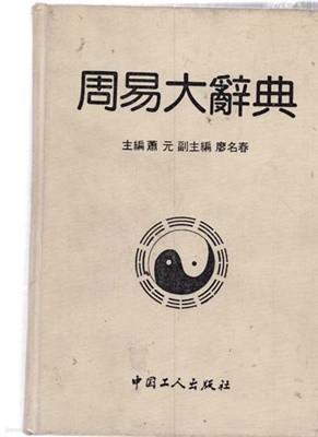 주역대사전-중국책 간체자