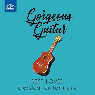 우리가 사랑하는 기타 음악 베스트 음반 (Gorgeous Guitar - Best Loved Classical Guitar Music) - 여러 아티스트