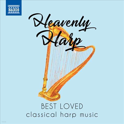 우리가 사랑하는 하프 작품 베스트 음반 (Heavenly Harp - Best Loved Classical Harp Music) - 여러 아티스트