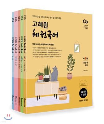2021 고혜원 혜원국어 세트