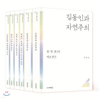 강인숙 평론 전집