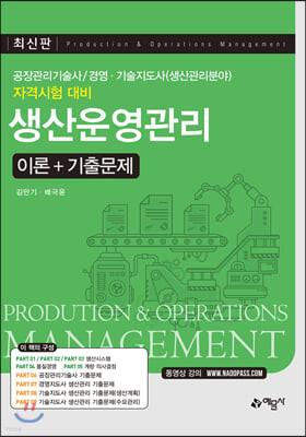생산운영관리 이론+기출문제