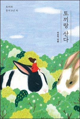 [단독][대여] 토끼랑 산다