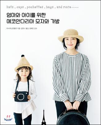 엄마와 아이를 위한 에코안다리아 모자와 가방