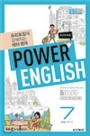 EBS ���� Power English �߱޿���ȸȭ (��) : 7�� [2013]