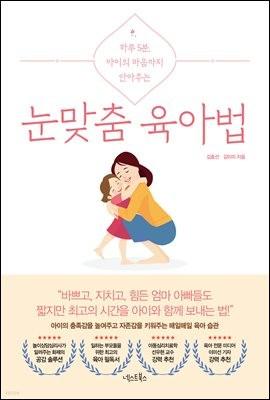 [단독] 눈맞춤 육아법