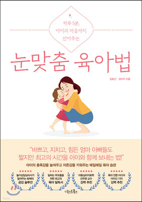 [단독][대여] 눈맞춤 육아법