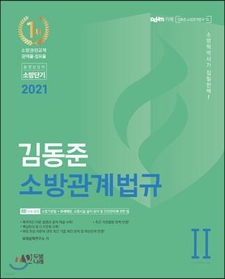 2021 김동준 소방관계법규 2