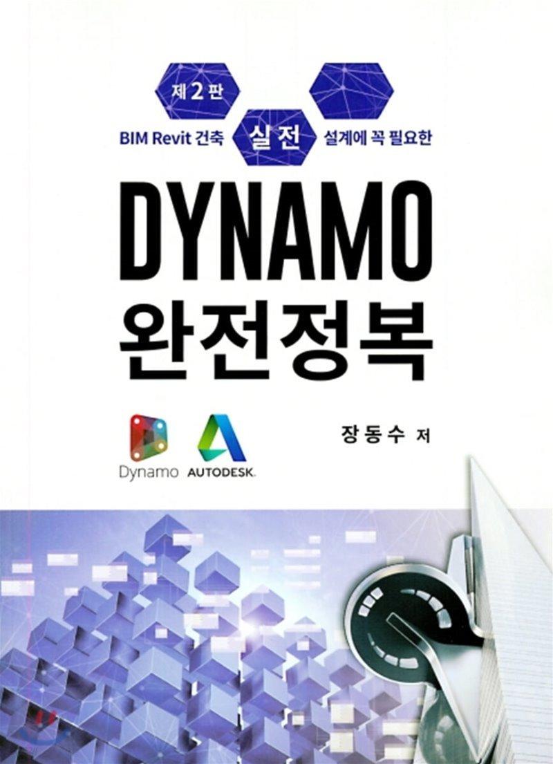 실전 Dynamo 완전정복 (2판)