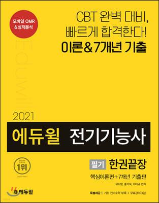 2021 에듀윌 전기기능사 필기 한권끝장